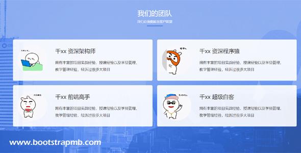团队成员介绍html样式源码下载