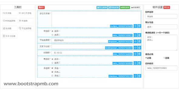 Bootstrap+jQuery拖拽表单可视化表单