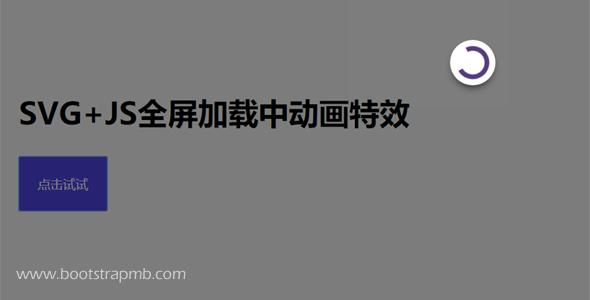 SVG+JS全屏加载中动画特效