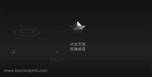 css3雨滴掉落水面网页动画