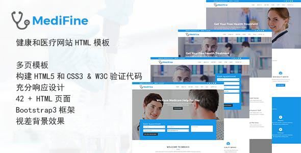 医院和医疗健康HTML5和Css3模板