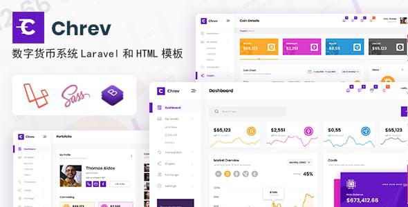 HTML和Laravel数字货币系统管理模板