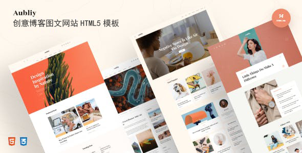 创意博客图文网站HTML5模板