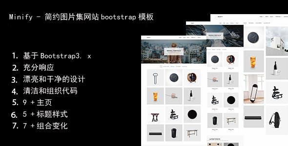 简约图片集网站bootstrap模板
