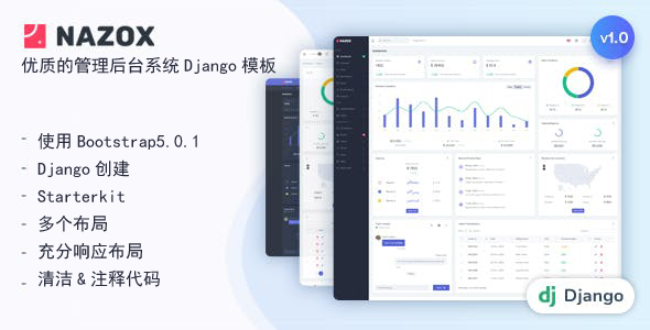 优质管理后台系统Django模板