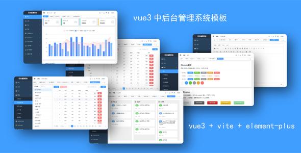 vue3中后台管理系统模板