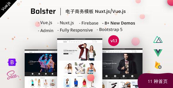 Vue Nuxt.js电子商务网站模板框架