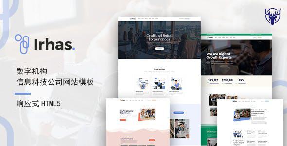 响应式HTML5信息科技公司网站模板