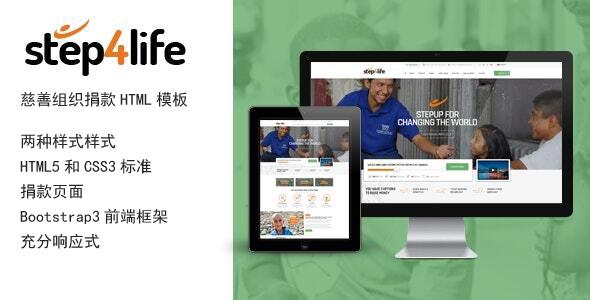 慈善组织捐款网站HTML5模板