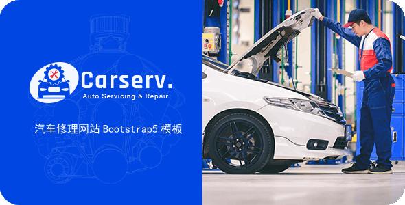 汽车修理和零部件电商网站模板源码下载