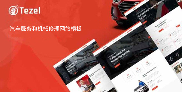 红色汽车服务和机械修理网站模板