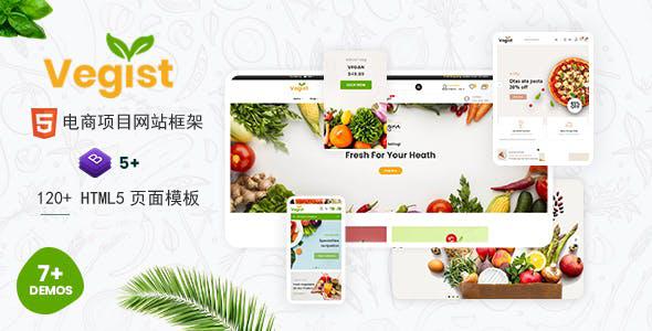 多功能电子商务网站项目HTML模板