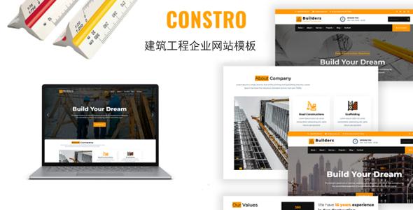 建筑施工土木工程企业网站模板