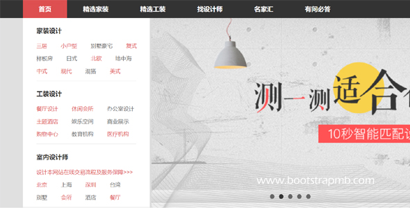 网站banner左侧菜单带轮播