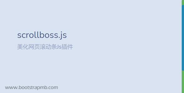 美化网页滚动条Js插件