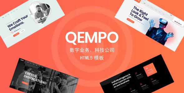 数字机构科技公司网站HTML5模板