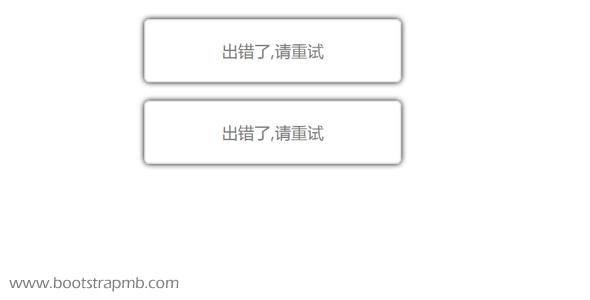 jQuery简单的消提示框代码