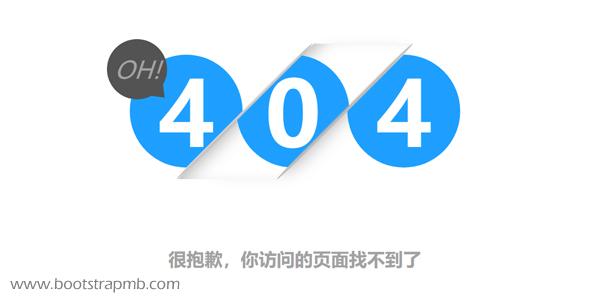 酷炫404页面代码js动画