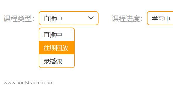 jQuery自定义select选择框代码