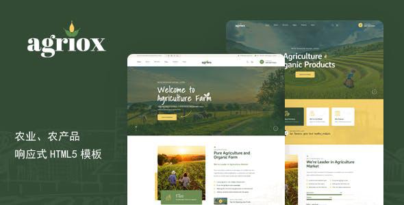 HTML5农牧业有机食品网站模板