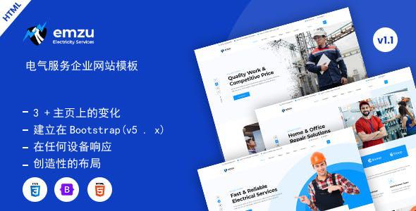 HTML5电气服务企业网站模板