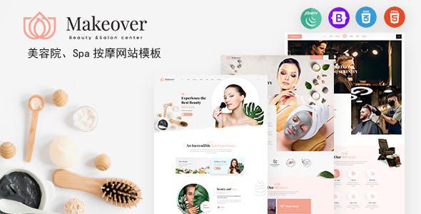美容院Spa按摩护肤网站模板