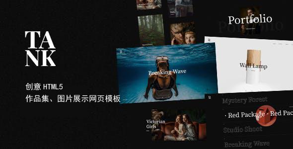 图片作品集展示HTML网站模板