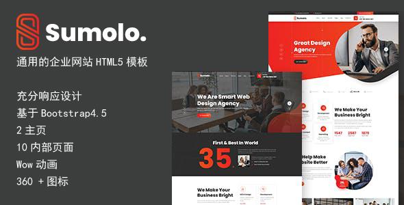 创意数字机构企业网站HTML5模板