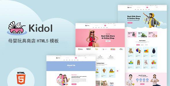 玩具商店电子商务HTML5模板