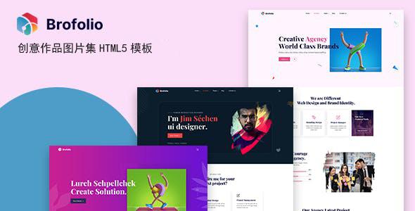 创意作品图片集HTML5模板