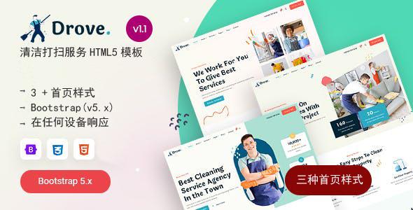 清洁洗衣虫害控制HTML5模板源码下载