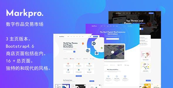 数字作品交易市场素材网站模板