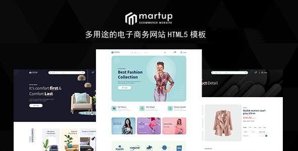 优雅的电商网页模板Bootstrap5框架