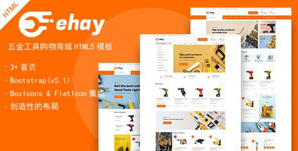 五金工具购物商城HTML5模板