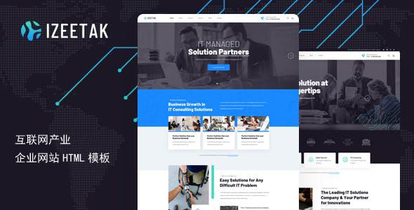 IT互联网产业科技公司网站模板