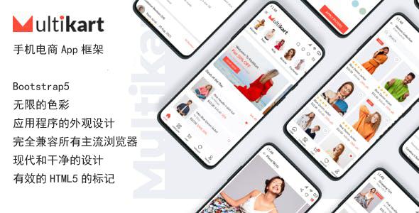电商购物Android和iOS前端模板框架