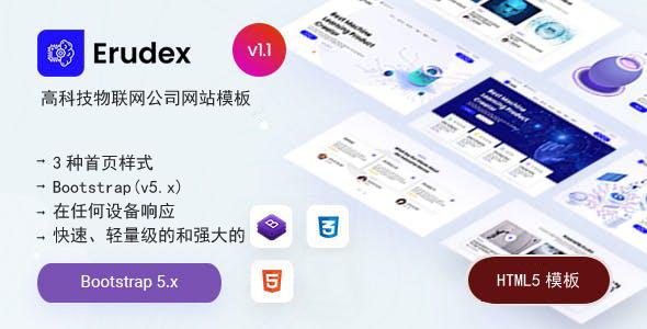 高科技物联网公司网站模板