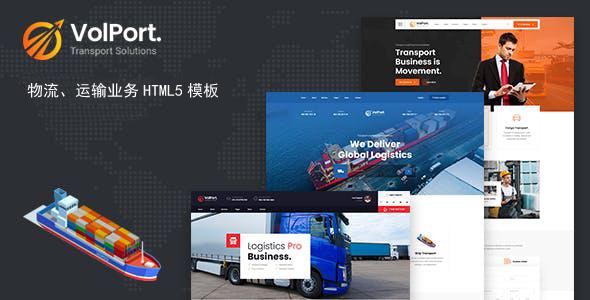 运输公司小型货运企业HTML5模板