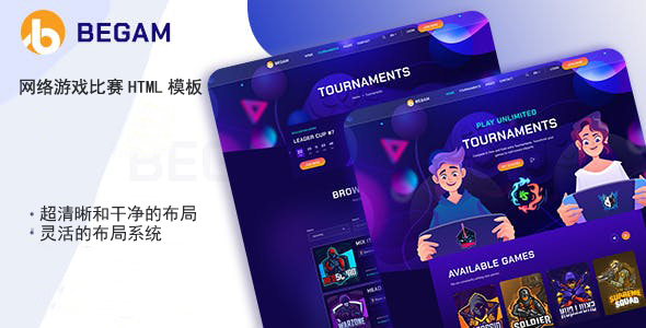 创意HTML5网络游戏比赛网页模板