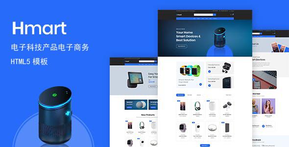 智能电子产品购物电商网页模板