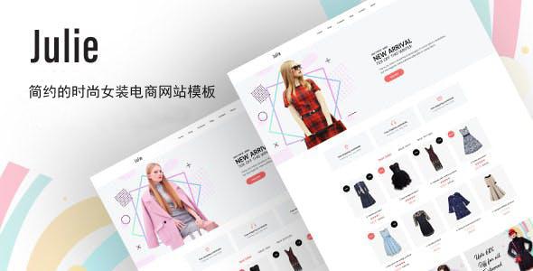 简约时尚女装电商Bootstrap5模板