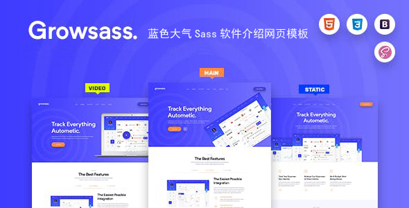 蓝色大气Sass软件介绍网页模板