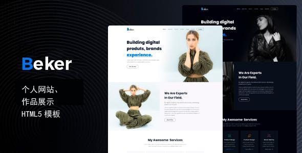 响应设计个人展示网页模板