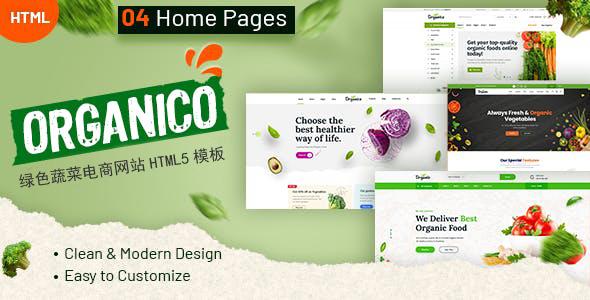 绿色蔬菜购买电商网站前端模板