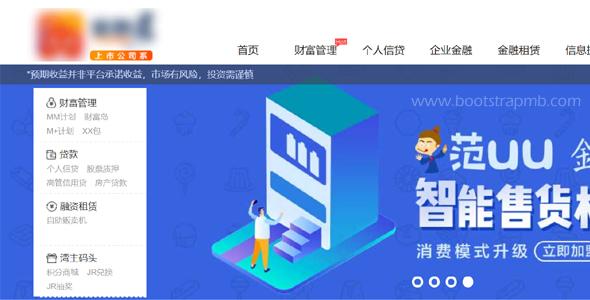 网站banner导航条轮播图