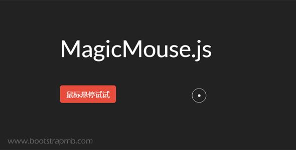 MagicMouse.js光标样式瞄准特效