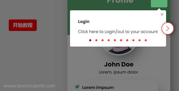App教程引导步骤Js插件