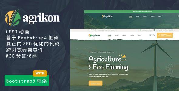 农业种植畜牧业HTML5模板