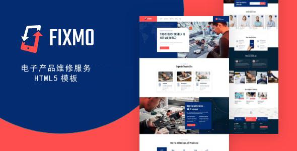 电子产品维修服务网站HTML5模板