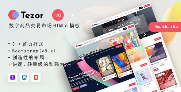 数字商品交易出售网站模板